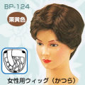 女性用ウィッグ(かつら)栗黄色/(BP-124)ソフトカール