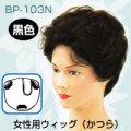女性用ウィッグ(かつら)黒色/(BP-103N)ソフトカーリー