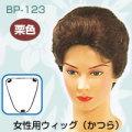 女性用ウィッグ(かつら)/(BP-123)Cカール