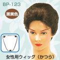 女性用ウィッグ(かつら)栗黄色/(BP-103)Cカール