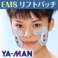 ヤーマン EMSリフトパッチ