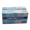 不織布3層式マスク50枚 [TS] 花粉・黄砂対策にも