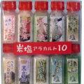 岩塩アラカルト10 5g×10種類セット
