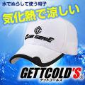 ゲットコールズ 水を含ませてかぶる帽子