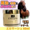薬用馬油 エルマーシュ 60ml(医薬部外品)