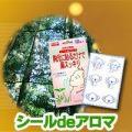 シールdeアロマ (3箱組)