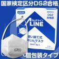 【PM2.5対応】国家検定区分DS2合格 シゲマツ DD01-S2-1(10個入)使い捨て式防じんマスク 日本製