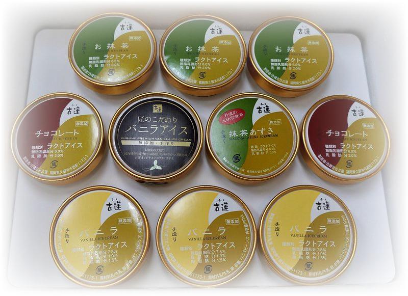 【送料込】【ネットショップギフトセットA】古蓮アイスクリームオリジナルギフトセット