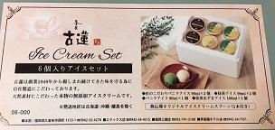 古蓮アイスクリームギフト券(6個セット)