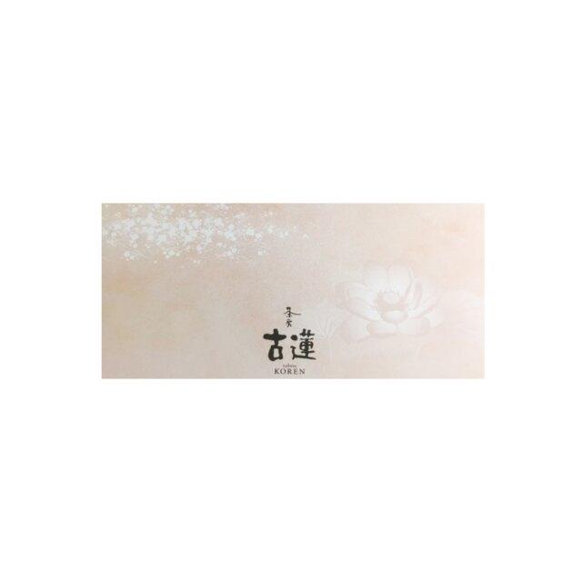 古蓮アイスクリームギフト券(10個セット)