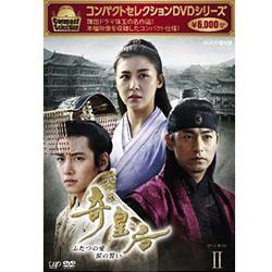 コンパクトセレクション 奇皇后 -ふたつの愛 涙の誓い- DVD-BOX2
