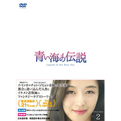 青い海の伝説<日本編集版> DVD-BOX2