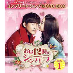 お昼12時のシンデレラ BOX1 <コンプリート・シンプルDVD-BOX5,000円シリーズ>【期間限定生産】