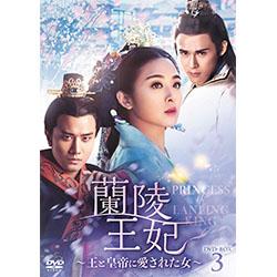 蘭陵王妃~王と皇帝に愛された女~ DVD-BOX3