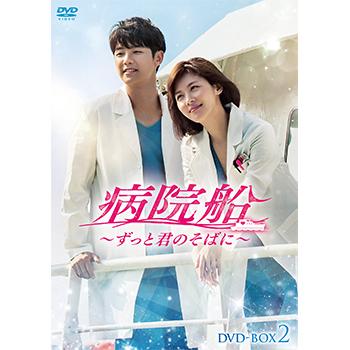 病院船~ずっと君のそばに~ DVD-BOX2