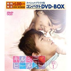 キルミー・ヒールミー スペシャルプライス版コンパクトDVD-BOX1
