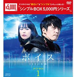 ボイス~112の奇跡~ DVD-BOX1(5枚組)<シンプルBOX 5,000円シリーズ>