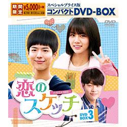 恋のスケッチ~応答せよ1988~ スペシャルプライス版コンパクトDVD-BOX3