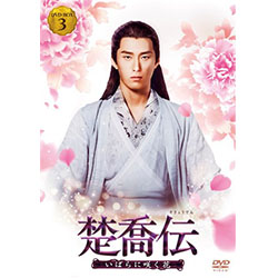 楚喬伝~いばらに咲く花~ DVD-BOX3