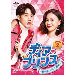 ディア・プリンス~私が恋した年下彼氏~ DVD-SET2