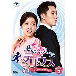 私の恋したテリウス~A LOVE MISSION~DVD-SET2【特典映像DVD付】(お試しBlu-ray付)