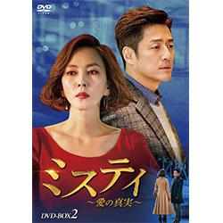 ミスティ~愛の真実~ DVD-BOX2
