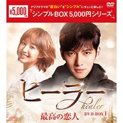ヒーラー~最高の恋人~ DVD-BOX1(5枚組)<シンプルBOX 5,000円シリーズ>