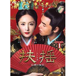 扶揺(フーヤオ)~伝説の皇后~DVD-BOX1(11枚組)