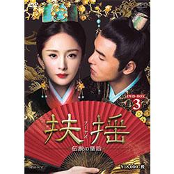 扶揺(フーヤオ)~伝説の皇后~DVD-BOX3(11枚組)