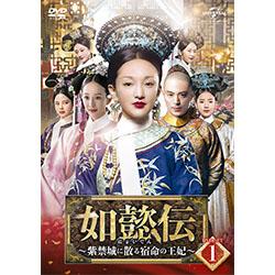 如懿伝~紫禁城に散る宿命の王妃~ DVD-SET1