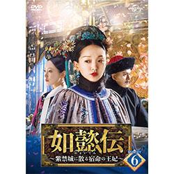 如懿伝~紫禁城に散る宿命の王妃~ DVD-SET6
