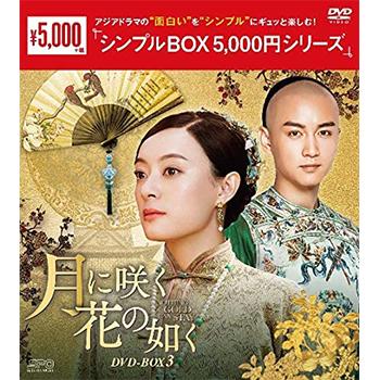 月に咲く花の如く DVD-BOX3 (12枚組)<シンプルBOX 5,000円シリーズ>