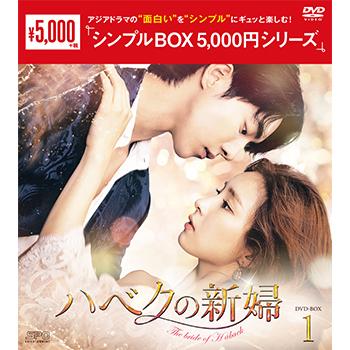 ハベクの新婦 DVD-BOX1(4枚組)<シンプルBOX 5,000円シリーズ>