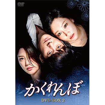 かくれんぼ DVD-BOX2