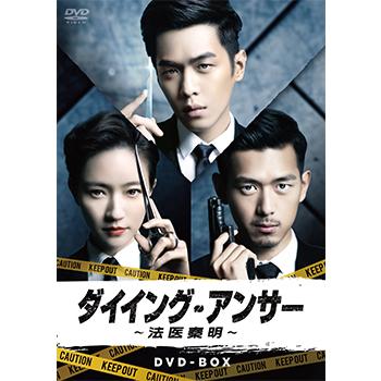 ダイイング・アンサー~法医秦明 DVD-BOX