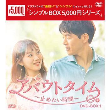 アバウトタイム~止めたい時間~ DVD-BOX1(5枚組)<シンプルBOX 5,000円シリーズ>