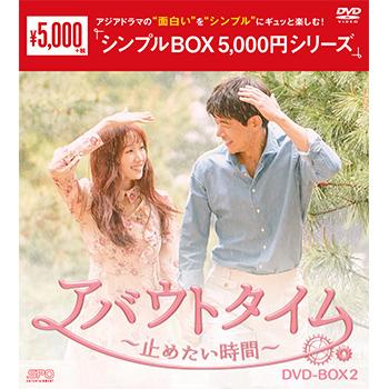 アバウトタイム~止めたい時間~ DVD-BOX2(5枚組)<シンプルBOX 5,000円シリーズ>