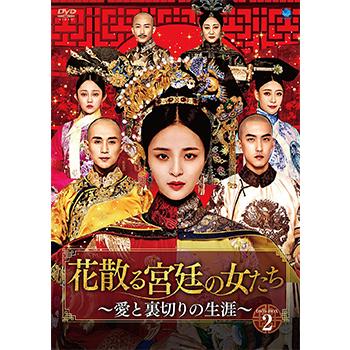 花散る宮廷の女たち ~愛と裏切りの生涯~ DVD-BOX2