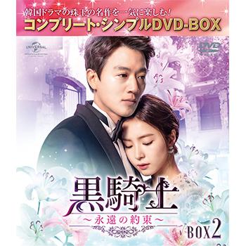 黒騎士~永遠の約束~ BOX2 <コンプリート・シンプルDVD‐BOX5,000円シリーズ>【期間限定生産】