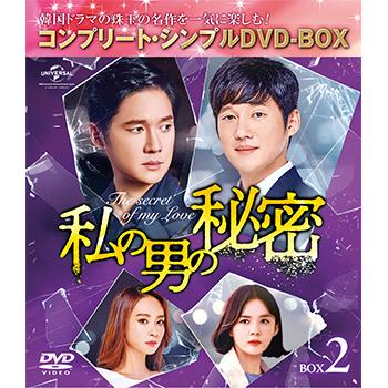 私の男の秘密 BOX2 <コンプリート・シンプルDVD‐BOX5,000円シリーズ>【期間限定生産】