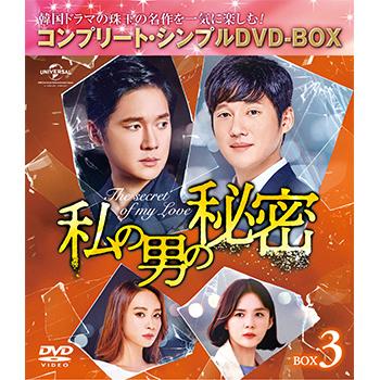 私の男の秘密 BOX3 <コンプリート・シンプルDVD‐BOX5,000円シリーズ>【期間限定生産】