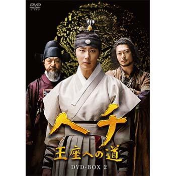 ヘチ 王座への道 DVD-BOX2