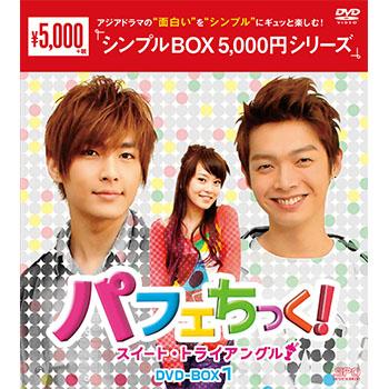 パフェちっく!~スイート・トライアングル~DVD-BOX1(5枚組)<シンプルBOX 5,000円シリーズ>