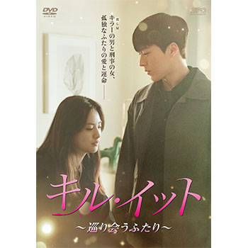 キル・イット~巡り会うふたり~ DVD-BOX1(3枚組)