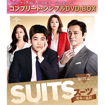 SUITS/スーツ~運命の選択~ BOX2 <コンプリート・シンプルDVD‐BOX5,000円シリーズ>【期間限定生産】