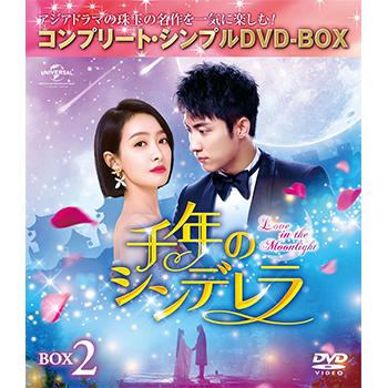 千年のシンデレラ BOX2 <コンプリート・シンプルDVD‐BOX5,000円シリーズ>【期間限定生産】