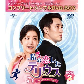 私の恋したテリウス BOX2 <コンプリート・シンプルDVD‐BOX5,000円シリーズ>【期間限定生産】