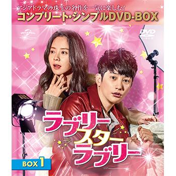 ラブリー・スター・ラブリー BOX1 <コンプリート・シンプルDVD‐BOX5,000円シリーズ>【期間限定生産】