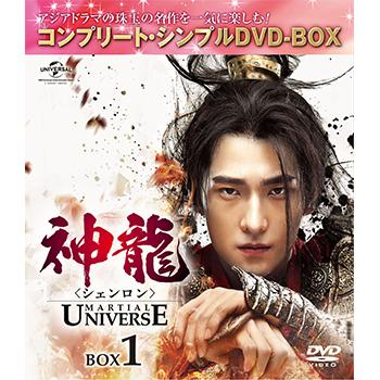 神龍<シェンロン> BOX1 <コンプリート・シンプルDVD‐BOX5,000円シリーズ>【期間限定生産】