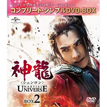 神龍<シェンロン> BOX2 <コンプリート・シンプルDVD‐BOX5,000円シリーズ>【期間限定生産】